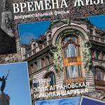 Культурная неделя с Эллой Аграновской: 28 сентября – 4 октября