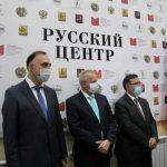 В Ереване открылся «Русский центр»