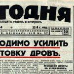 «Германия всегда была питательной лабораторией большевистских бацилл»