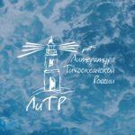 Фестиваль «Литература Тихоокеанской России» открывается во Владивостоке