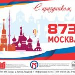 День рождения Москвы отпраздновали в Ереване