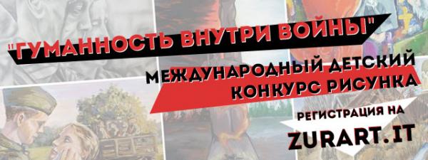Бессмертный полк России - партнер международного конкурса детского рисунка