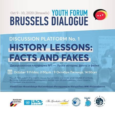 Молодых соотечественников приглашают к участию в форуме «Брюссельский диалог»