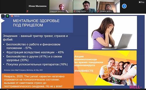 МДС провел онлайн-дискуссию «Психологические проблемы в связи с пандемией COVID-19: пути преодоления»