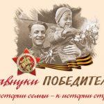 Владимир Машков наградит лауреатов конкурса «Правнуки Победителей»