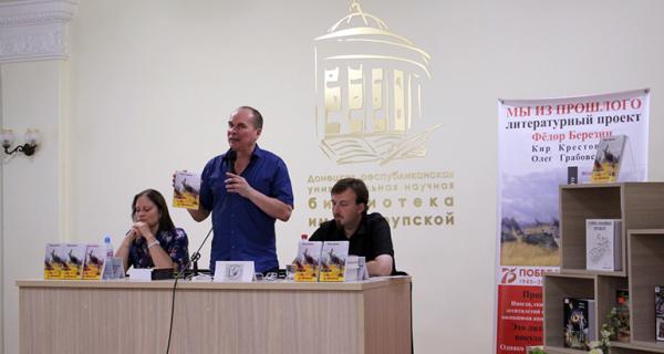 «Мы из прошлого»: в Донецке состоялась презентация новой книги