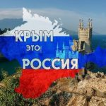 В Крыму посоветовали Берлину отказаться от санкций против России