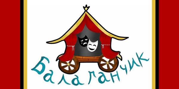 Международный фестиваль детского творчества «Балаганчик» открывается в Испании