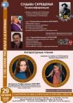 150-летний юбилей А.И.Куприна – литературные чтения и телеконференция