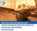 АГС предоставляет бесплатные юридические услуги соотечественникам в Киргизии