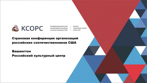 Конференция российских соотечественников в США состоится 12 декабря