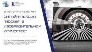 Онлайн-лекцию «Москва в изобразительном искусстве» можно будет посетить 2 ноября.
