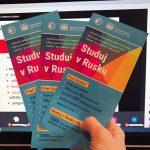 Чешские студенты познакомились с программами образования в России