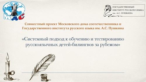 Онлайн-лекторий МДС «Системный подход к обучению и тестированию русскоязычных детей-билингвов за рубежом»