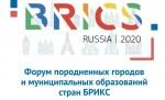 Форум породнённых городов стран БРИКС проходит в Казани
