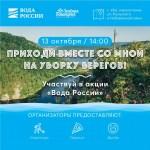 В России - акция «Чистые берега»