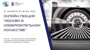 Союз русских обществ в Швеции и МДС приглашают на лекцию «Москва в изобразительном искусстве»