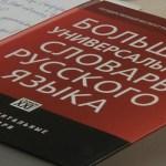 Сформирована правительственная комиссия по русскому языку