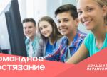 Финалистами конкурса «Большая перемена» стали 1200 школьников