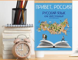 Вышел новый учебник по русскому языку как иностранному «Привет, Россия!»