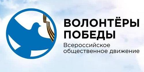 Участниками форума Волонтеров Победы станут представители движения из 50 стран