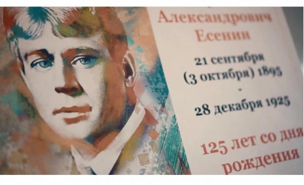 Итоги международного конкурса «Есенинская осень» подвели в Казахстане