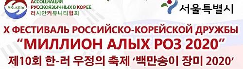 Х фестиваль российско-корейской дружбы «Миллион алых роз» будет идти целый месяц
