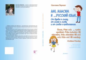 Издано пособие шведского русиста для детей-билингвов
