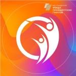 Открыта регистрация на форум «Точки роста: историческая политика, ценностные и мировоззренческие основания Евразийской интеграции»