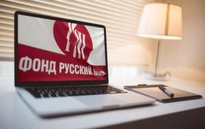 XIV Ассамблея Русского мира впервые будет проводиться в режиме онлайн и объединит ряд тематических мероприятий