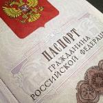 Упрощается приём в российское гражданство родителей россиян
