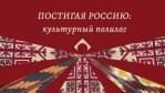 «Постигая Россию»: зарубежные студенты знакомятся с культурой России