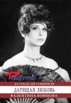 Книги из цикла «Русские в Грузии» расскажут о Валентине Воиновой и Евгении Примакове