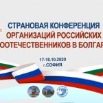 Конференция соотечественников собрала делегатов из разных городов Болгарии