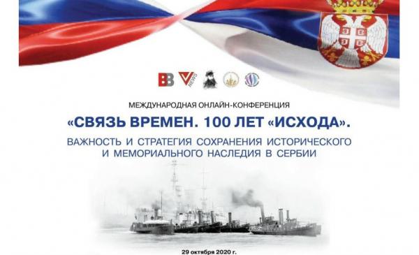 Конференция в Сербии - первая из цикла осенних мероприятий по Русскому исходу