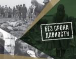 Рассекречены материалы о преступлениях нацистов в Краснодарском крае