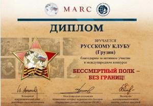 «Русский клуб» в Грузии вошел в число победителей конкурса к 75-летию Победы