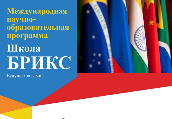 Запущен конкурс передовых решений для стран БРИКС