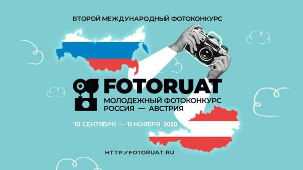 Молодых фотографов из России и Австрии приглашают к участию в конкурсе
