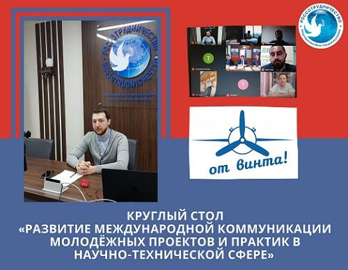 Третий фестиваль детского и молодежного научно-технического творчества «От винта!» может принять Турция