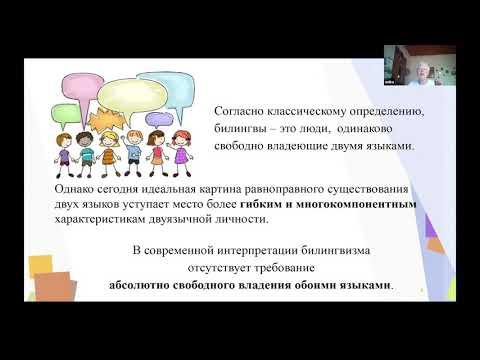 МДС приглашает на онлайн-лекцию «Билингвизм как лингвокультурная ценность»