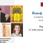Руководитель Русского центра в Дебрецене номинирован на премию «Читай Россию/Read Russia»