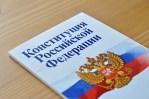 В России установят приоритет Конституции над международными конвенциями