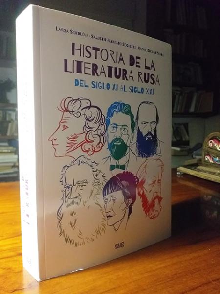 Вышла в свет первая испаноязычная история русской литературы XI – XXI вв.