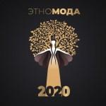 Культуру народов России, Европы и Латинской Америки представят на фестивале «Этномода»