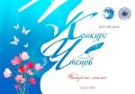 В Турции запустили конкурс чтецов на русском языке ко Дню матери