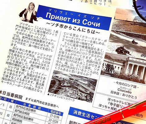 Сайт о достопримечательностях Сочи запустили в Японии