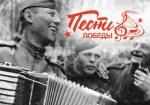 Вокалистов приглашают на конкурс «Песни Победы»