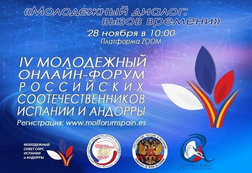 МДС станет участником Молодёжного форума российских соотечественников Испании и Андорры