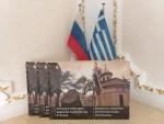 Альбом о русских и советских воинских захоронениях в Греции издан в Афинах